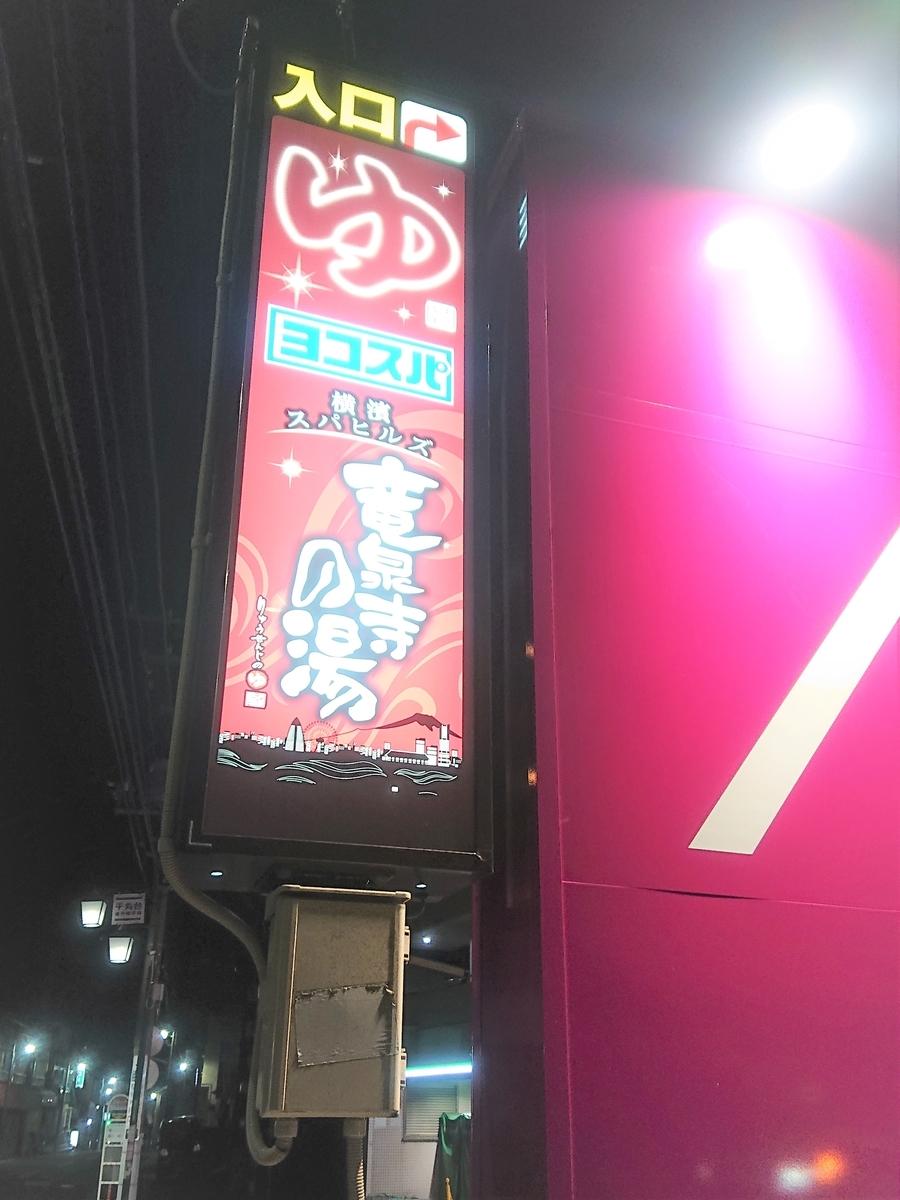 横濱スパヒルズ 竜泉寺の湯 横浜鶴ヶ峰店 入口