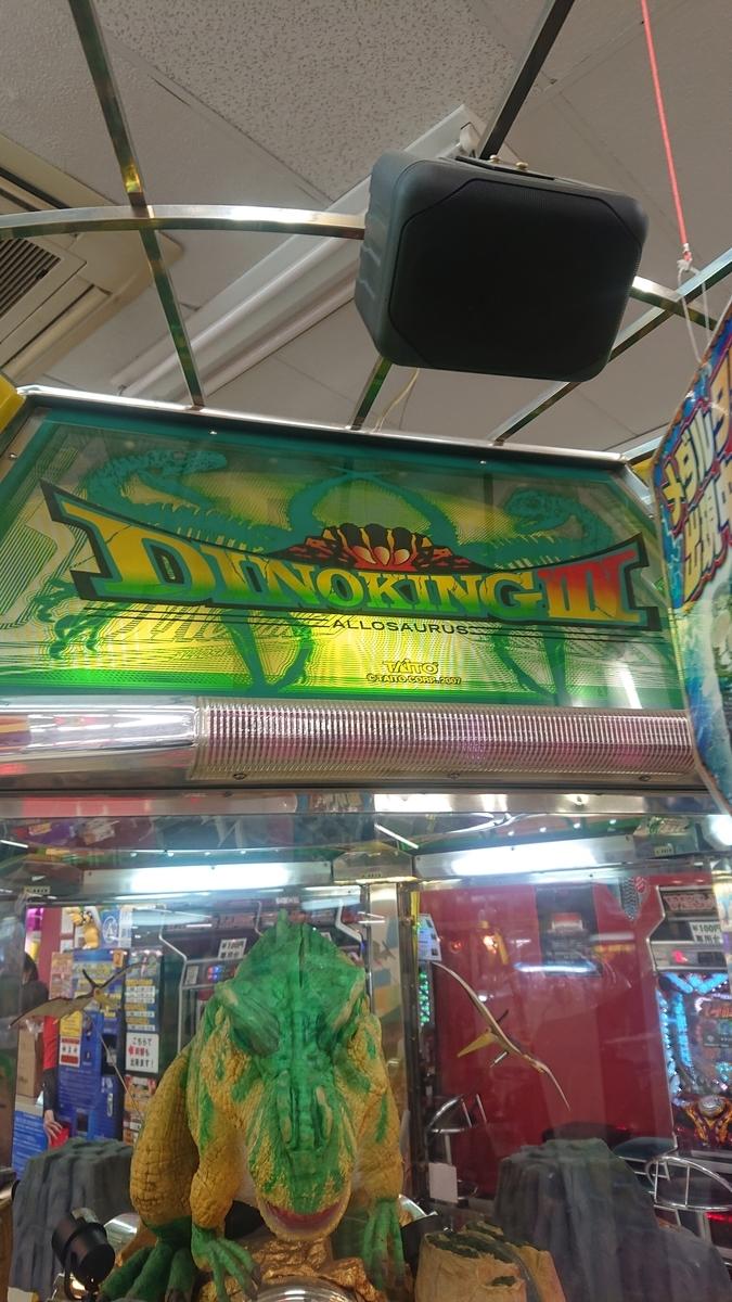 プレイランド ダイエー海老名店 ダイノキングIII 1