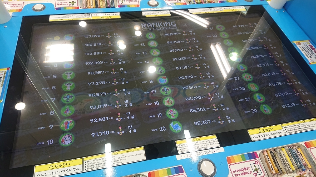 キッズガチャランド 撃墜王 プレイ画面5