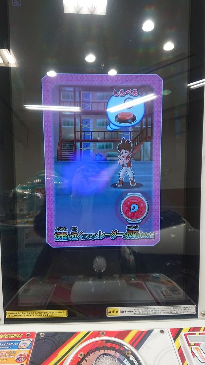 キッズガチャランド 妖怪ウォッチ ウキウキペディア学園Y プレイ画面3