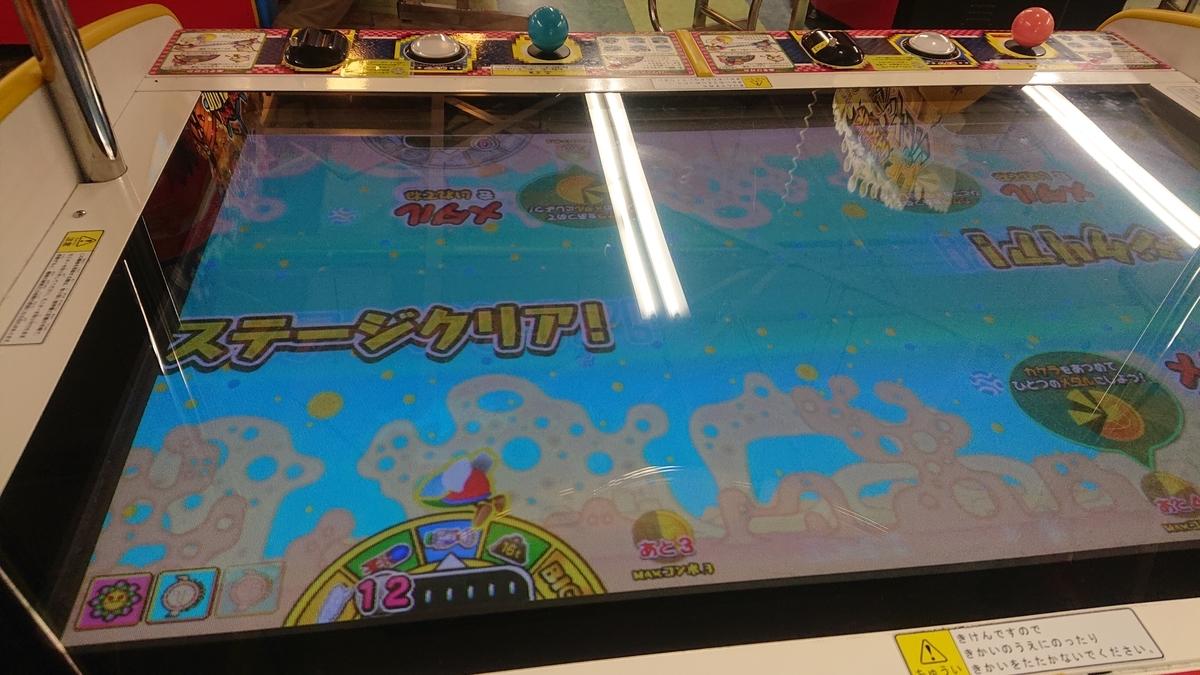 ハローズガーデン海老名店 メダルde!ファンタジーゾーン 8