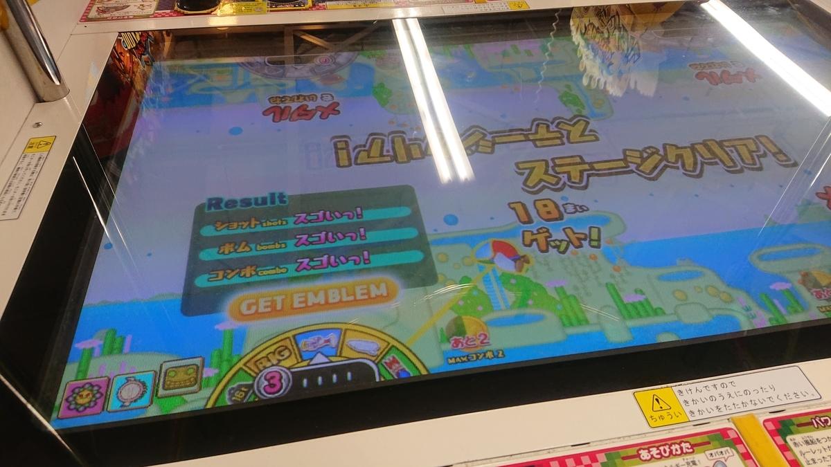 ハローズガーデン海老名店 メダルde!ファンタジーゾーン 9