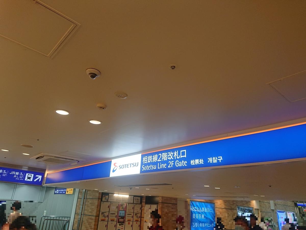 相鉄本線 横浜駅 2F改札口