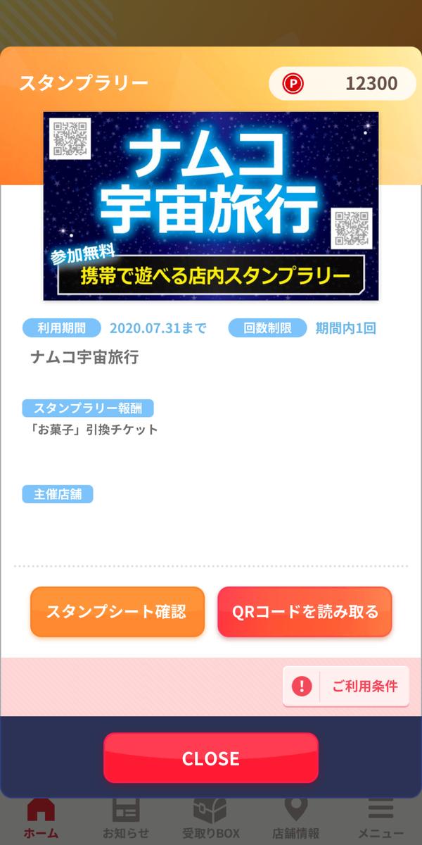 namcoコースカベイサイドストアーズ店 内観2