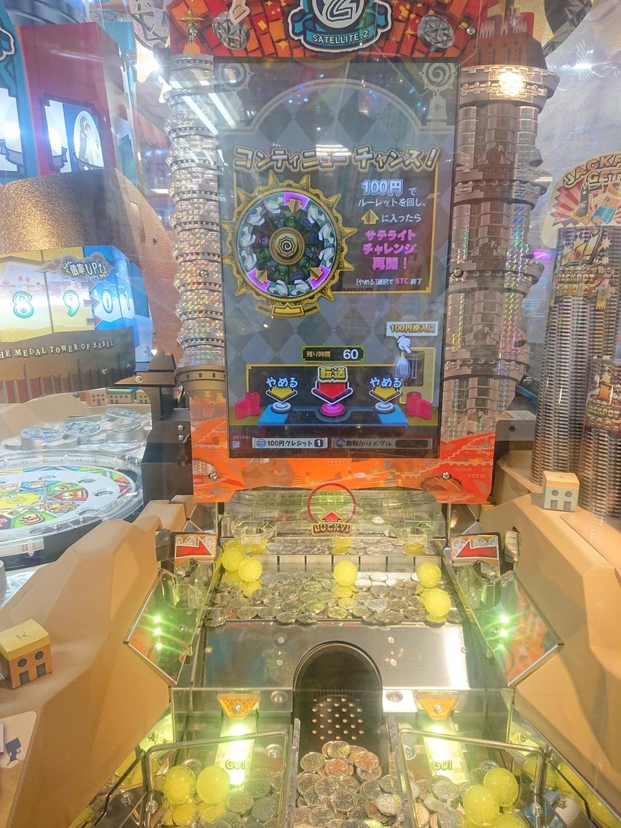 namcoコースカベイサイドストアーズ店 バベルのメダルタワーW! 4