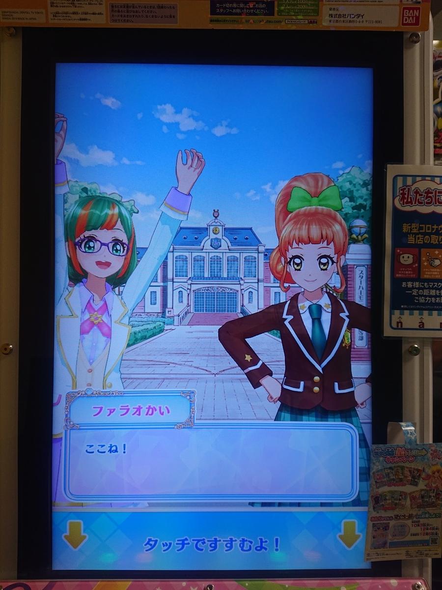 namcoコースカベイサイドストアーズ店 アイカツオンパレード!  3