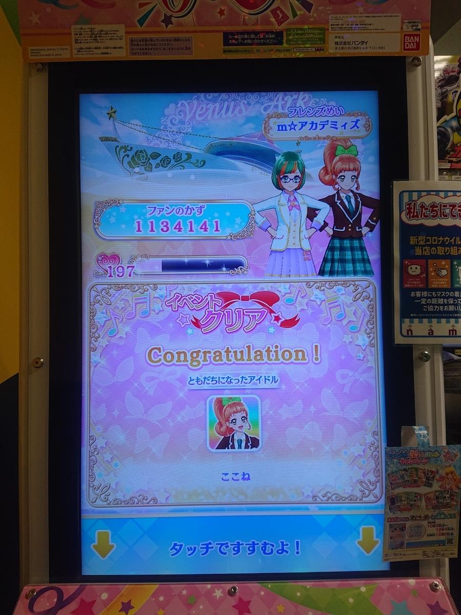 namcoコースカベイサイドストアーズ店 アイカツオンパレード!  7