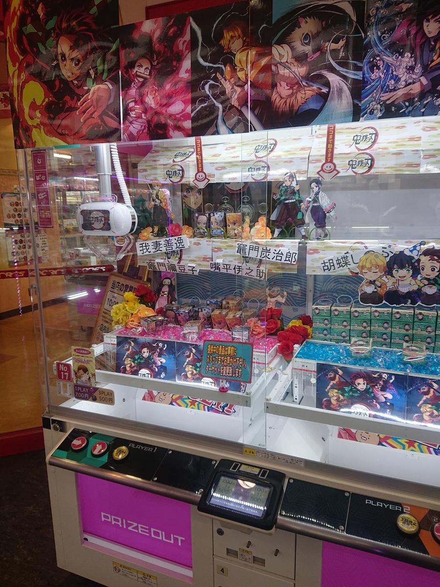 アドアーズ横須賀店 UFO CATCHER 9 1