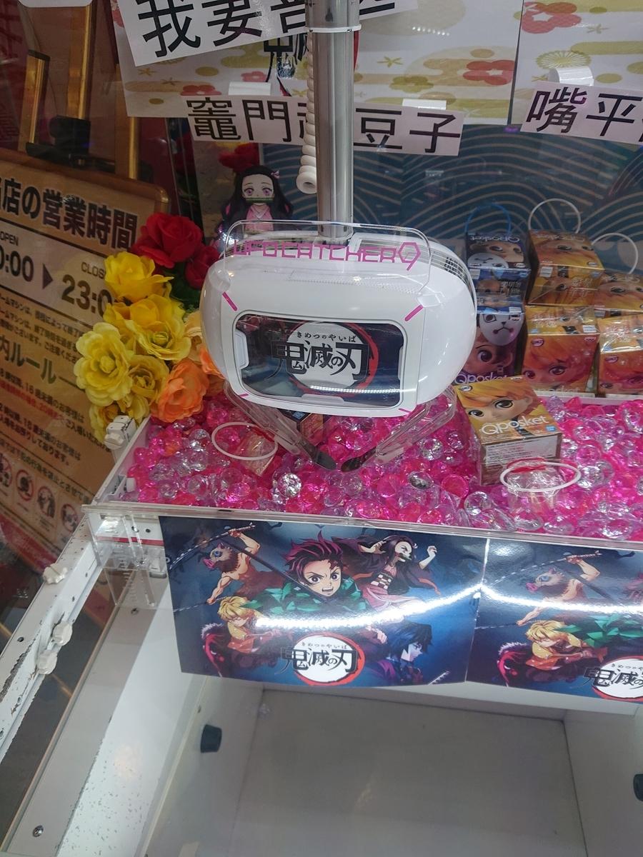アドアーズ横須賀店 UFO CATCHER 9 3