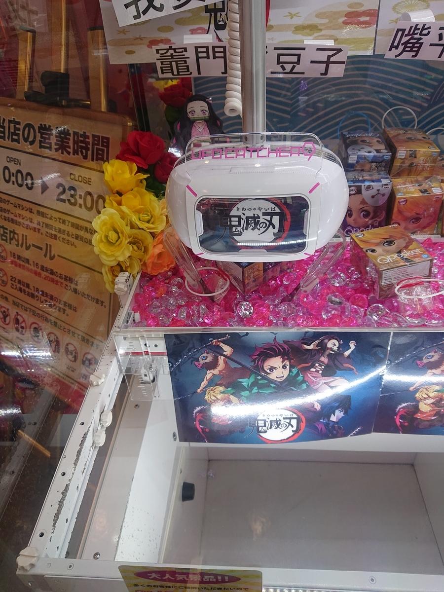 アドアーズ横須賀店 UFO CATCHER 9 4