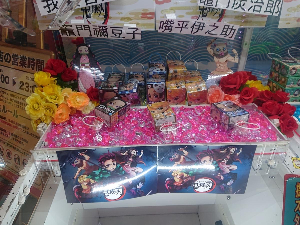 アドアーズ横須賀店 UFO CATCHER 9 5