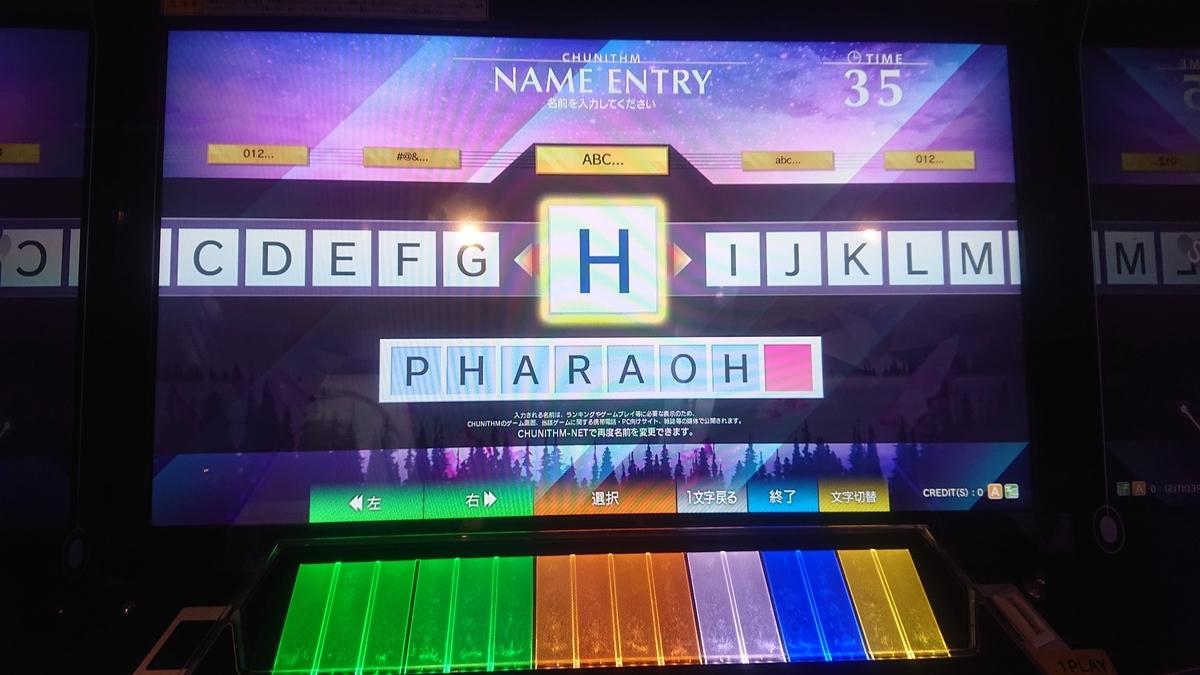 f:id:pharaohkai:20200829204710j:plain