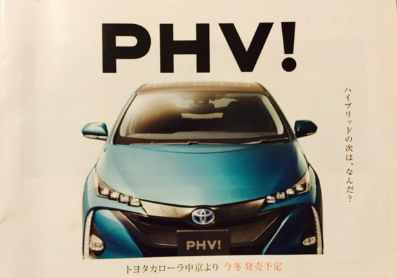 f:id:phev_sp:20170119001036j:plain