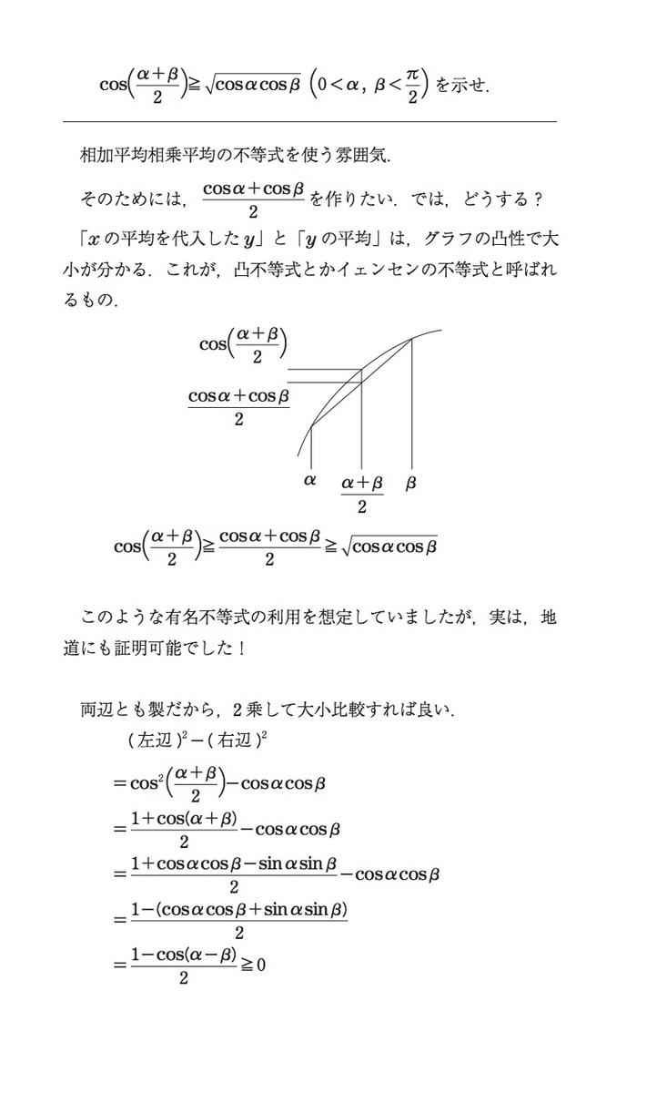 f:id:phi_math:20191121091211j:plain