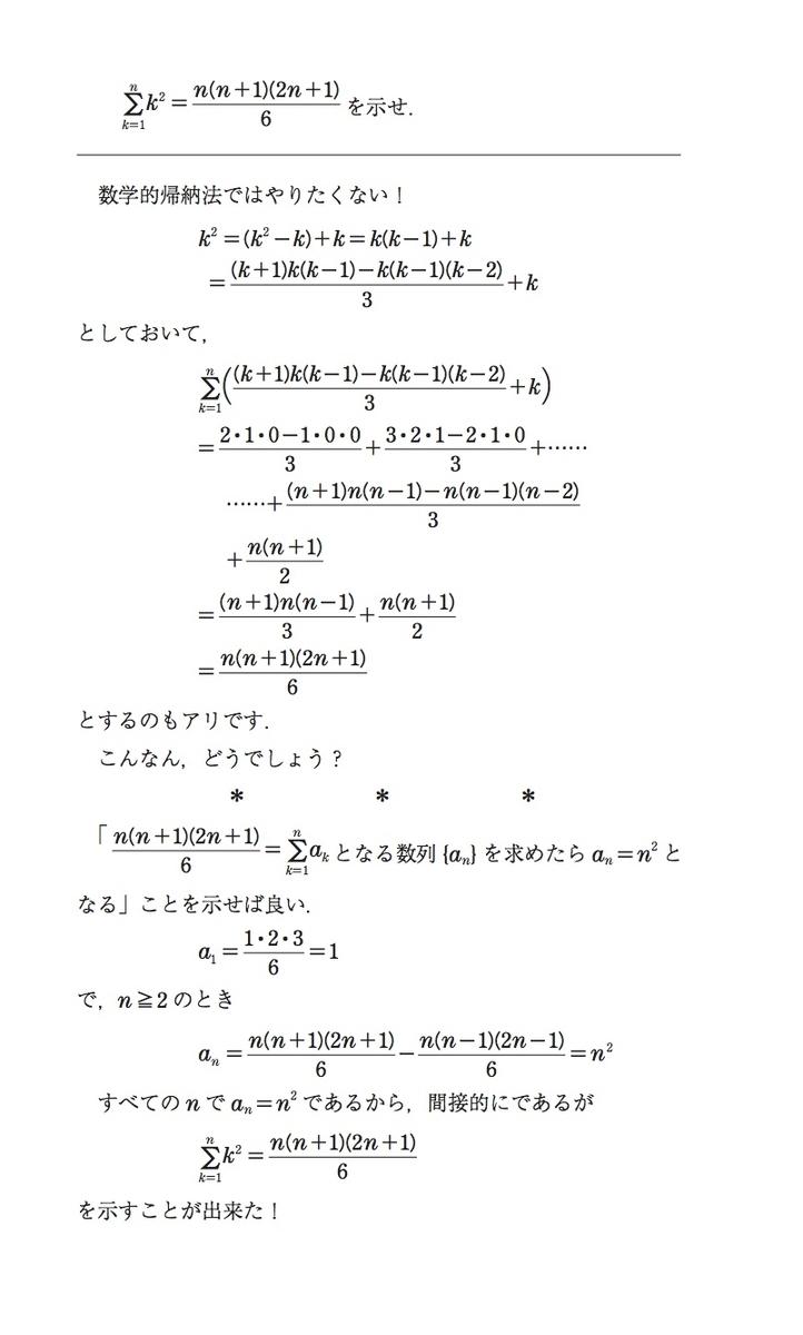 f:id:phi_math:20191123221716j:plain