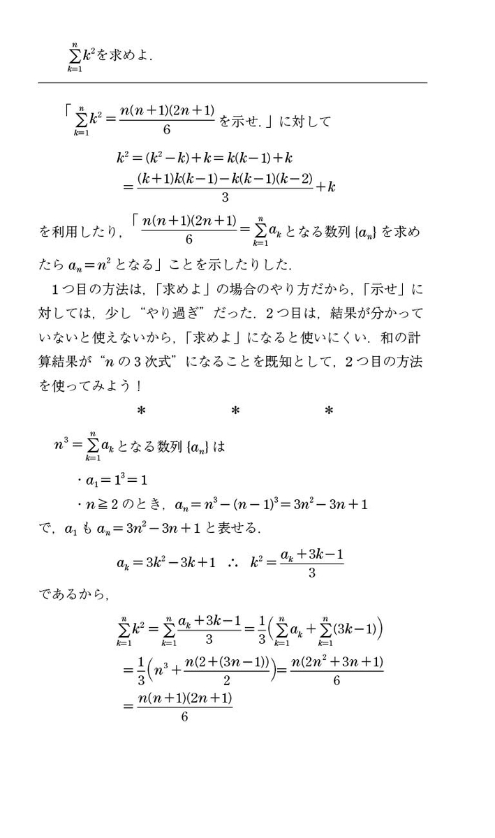 f:id:phi_math:20191125094648j:plain