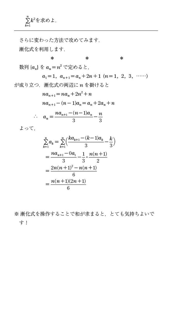 f:id:phi_math:20191127094959j:plain