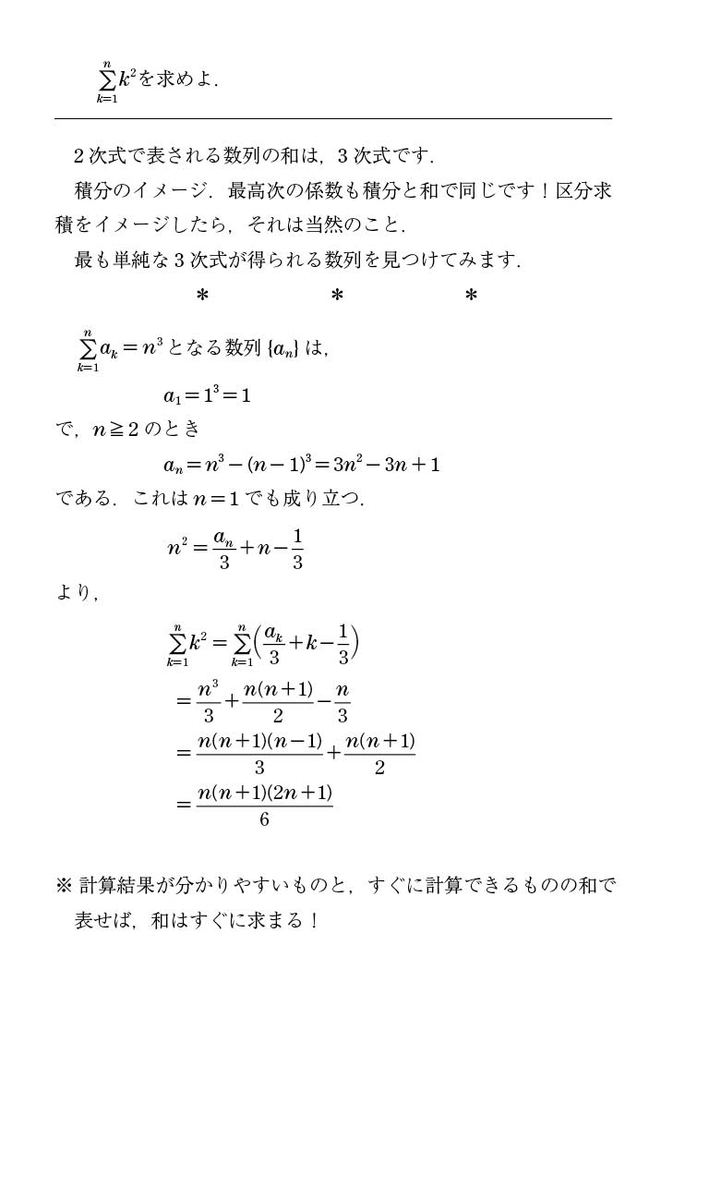 f:id:phi_math:20191128004737j:plain