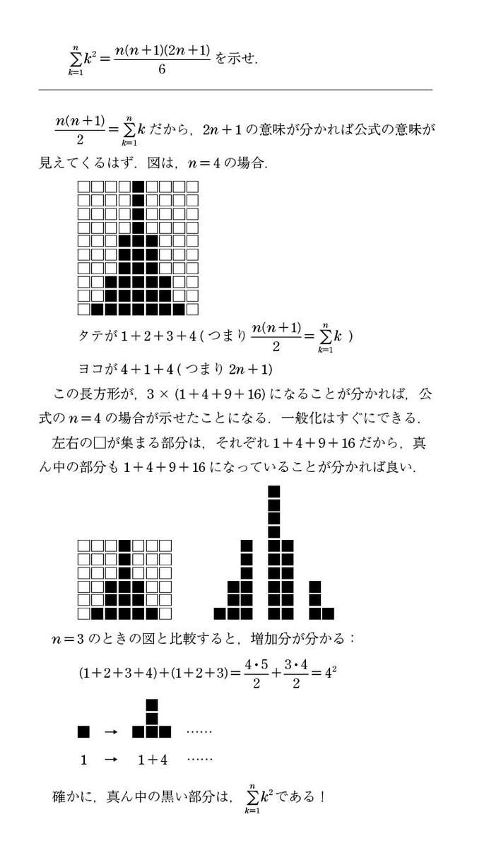f:id:phi_math:20191129103614j:plain