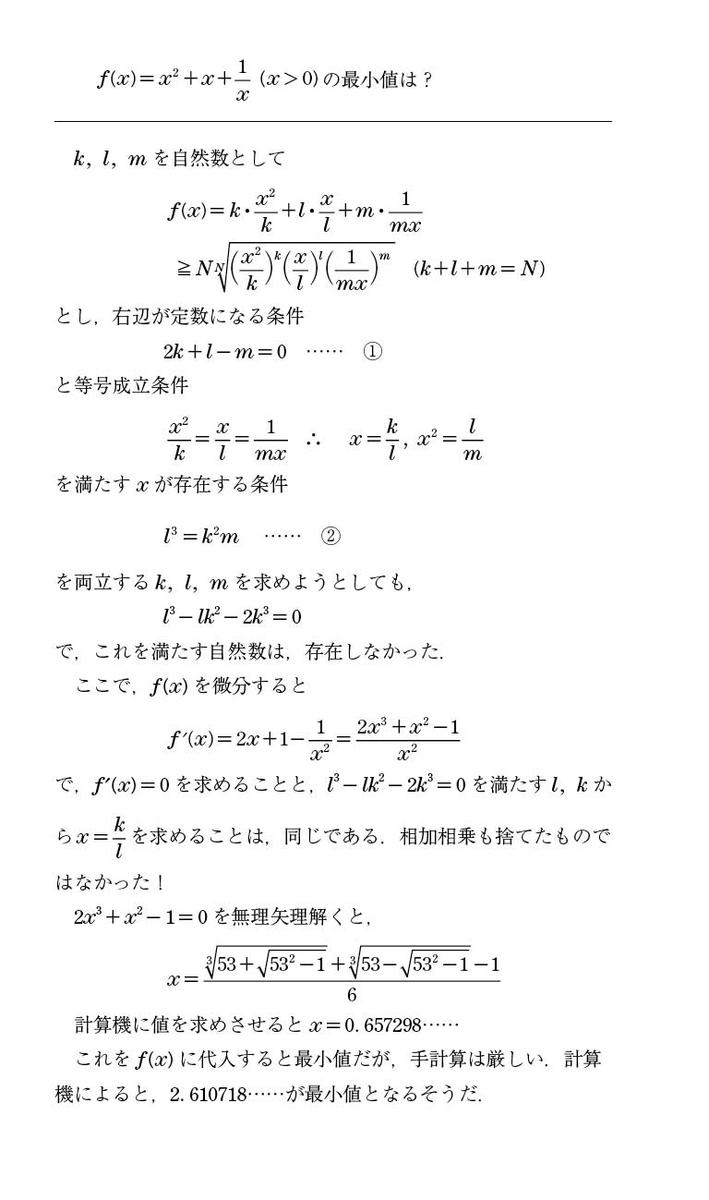 f:id:phi_math:20191202103506j:plain