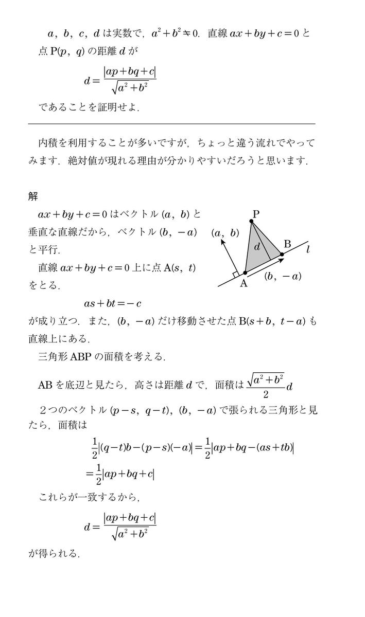 f:id:phi_math:20191213000507j:plain