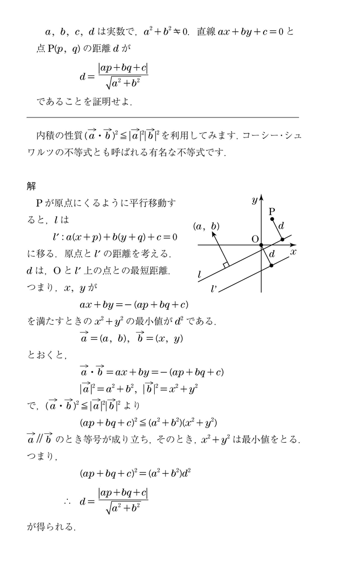 f:id:phi_math:20191214105328j:plain