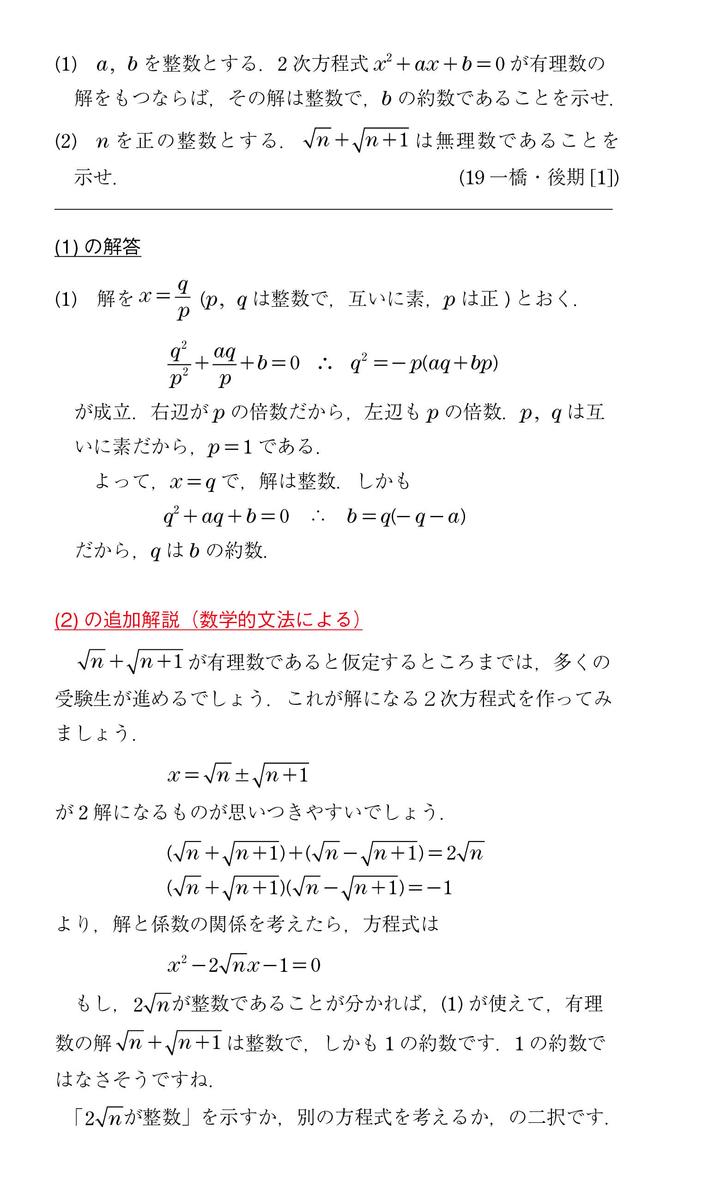 f:id:phi_math:20191217111247j:plain