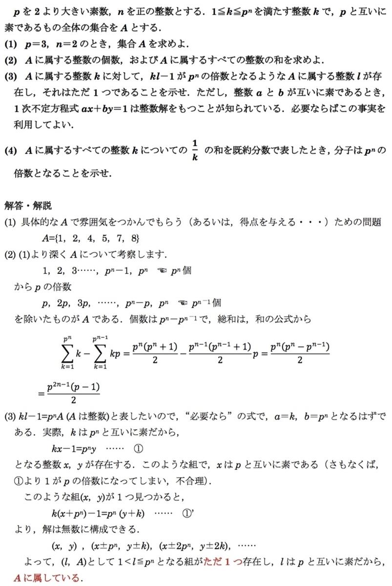 f:id:phi_math:20191225020517j:plain