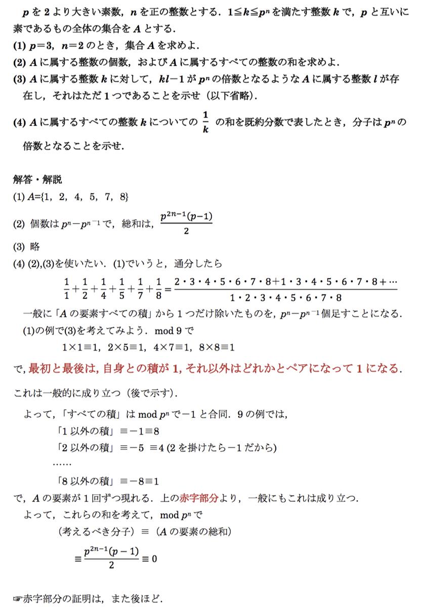 f:id:phi_math:20191225095646j:plain