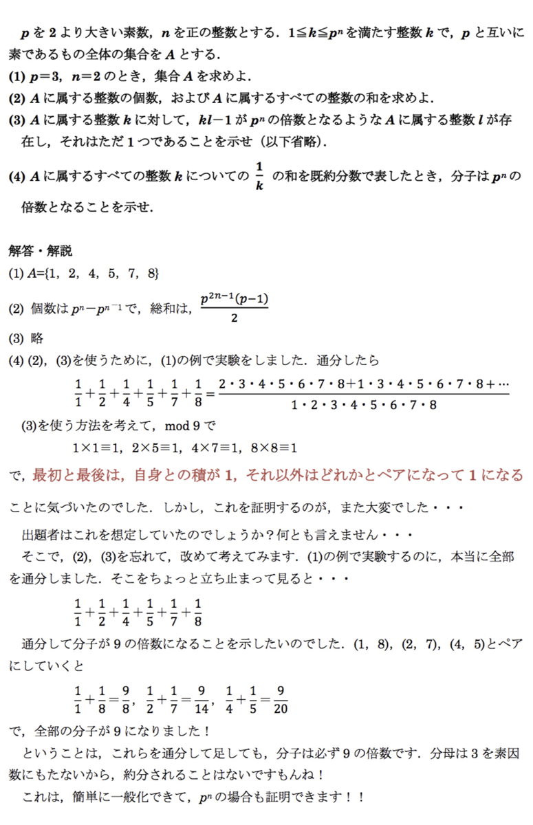 f:id:phi_math:20191225153406j:plain