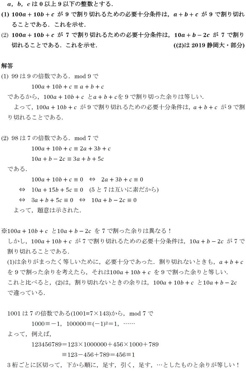 f:id:phi_math:20191227234226j:plain