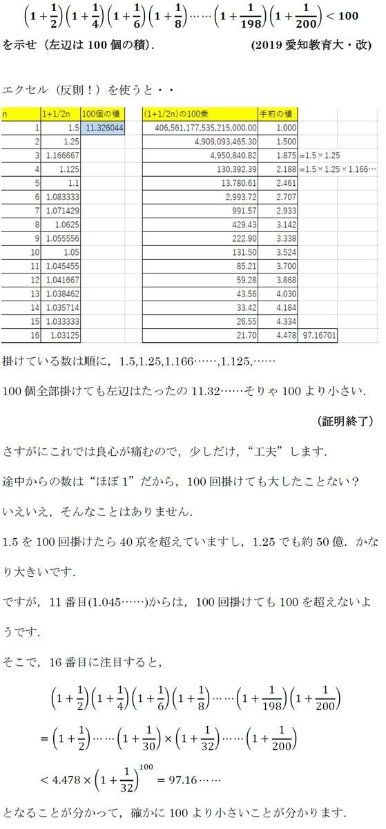 f:id:phi_math:20200105092411j:plain