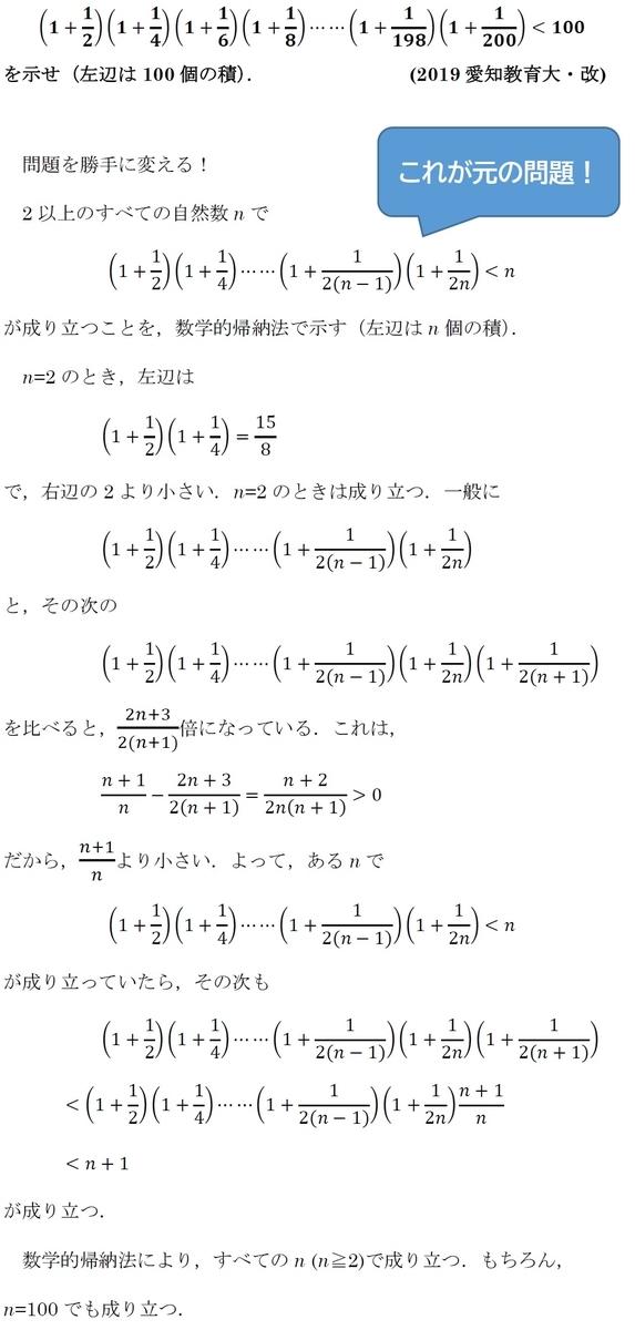 f:id:phi_math:20200105093615j:plain