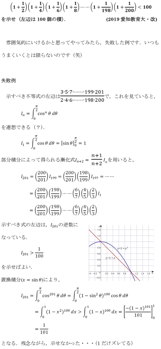 f:id:phi_math:20200107084636j:plain