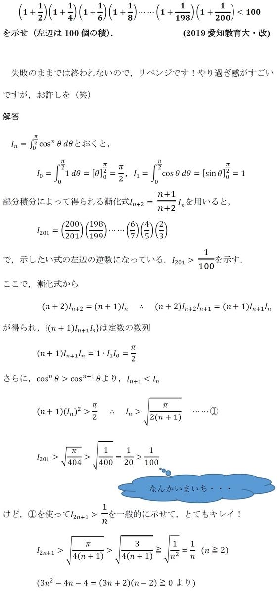 f:id:phi_math:20200107084813j:plain