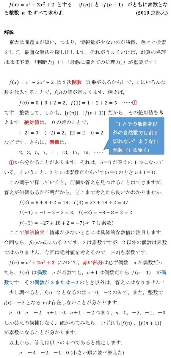 f:id:phi_math:20200113094652j:plain