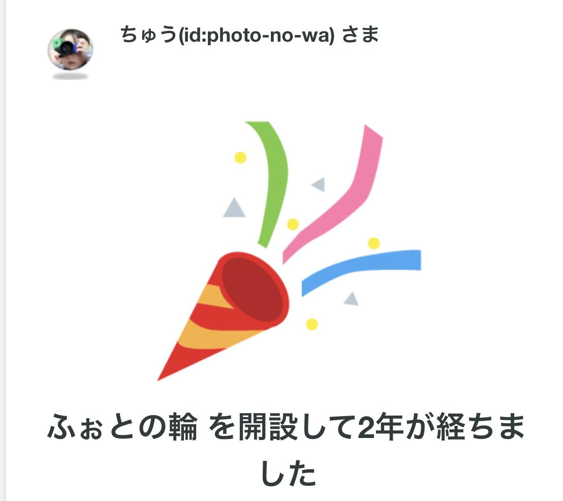 f:id:photo-no-wa:20190903054147j:plain