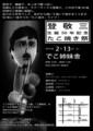 登敬三 生誕50年記念たこ焼き祭 10.2.13.@でこ姉妹舎