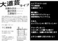 大道芸ライブ 10.4.1.@でこ姉妹舎