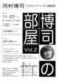 河村博司ソロ「博司の部屋Vol.2」 2010.11.27@でこ姉妹舎