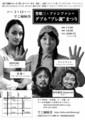 """「ダブル""""プレ誕""""まつり」2011.2.12@でこ姉妹舎"""