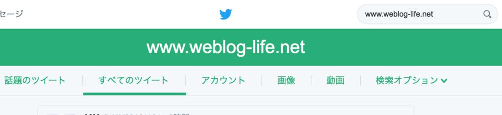 Twitterでエゴサーチ
