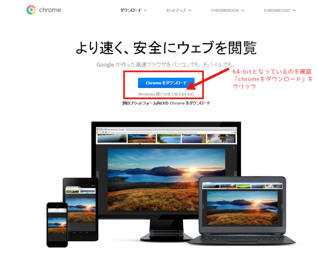 64bit Chromeのダウンロード