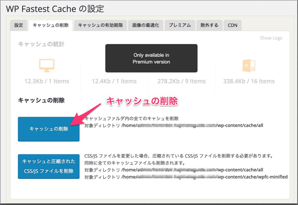 WP Fast Cache 削除