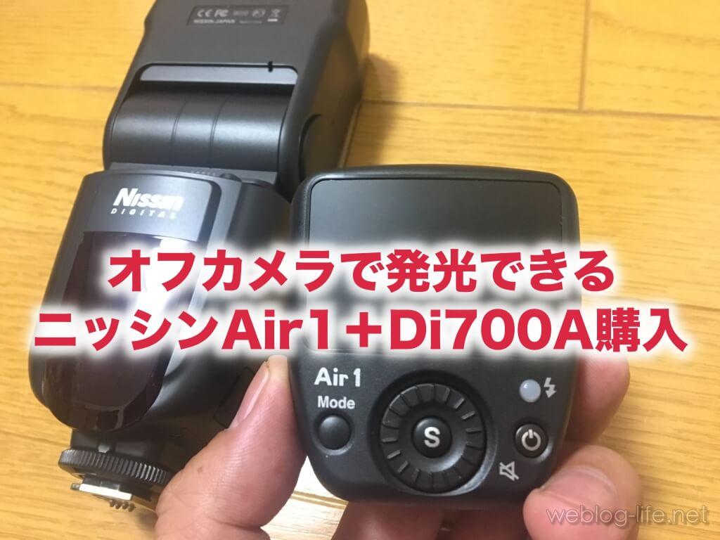 オフカメラで発光できるニッシンAir1+Di700Aを購入しました