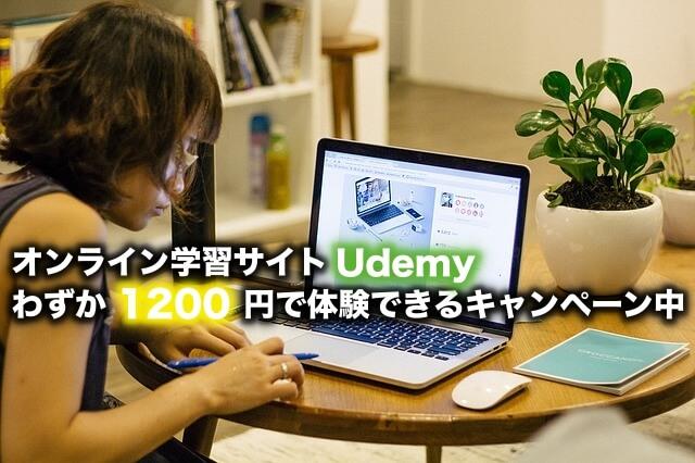 世界最大級のオンライン学習サイトUdemyでわずか1200円で体験できるキャンペーン中