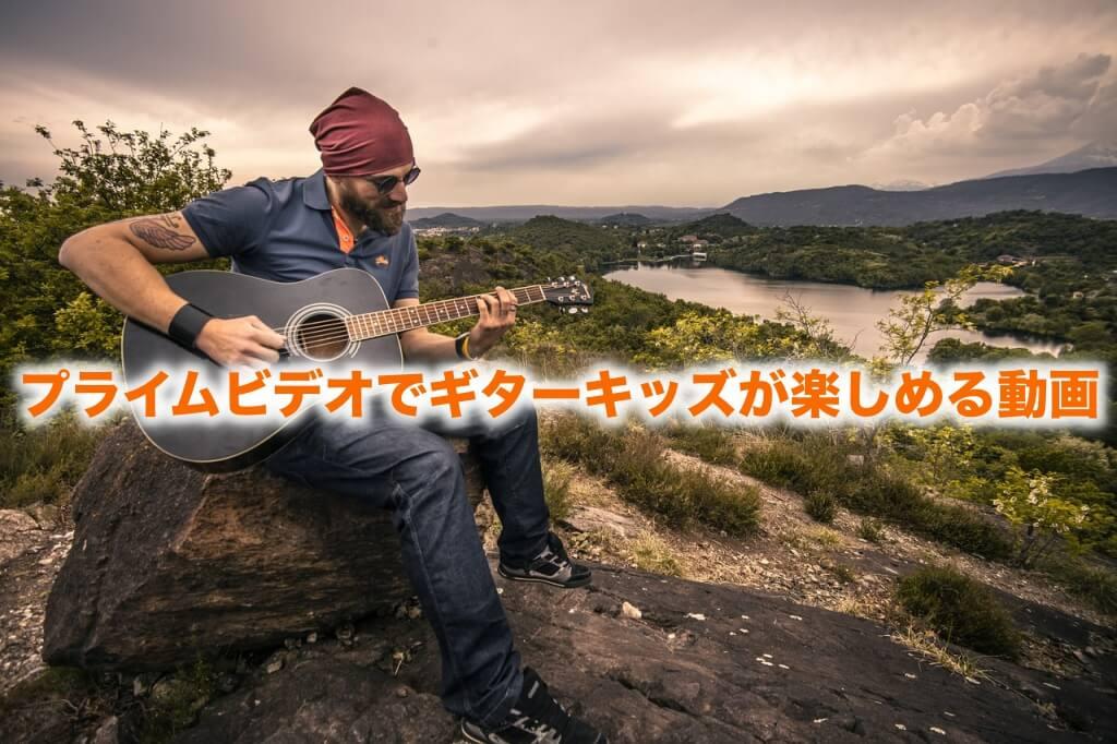 プライムビデオでギターキッズが楽しめる動画