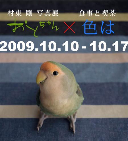 f:id:photosgo:20090927231444j:image:W400