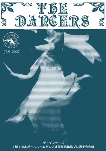 ダンサーズ2007