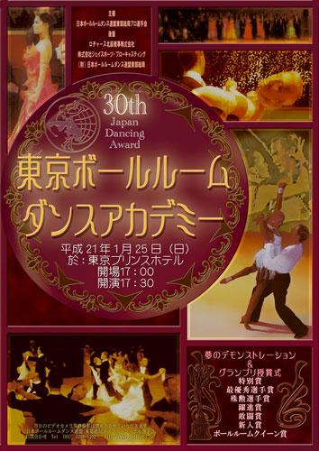 アカデミー2008
